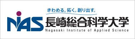 長崎総合科学大学