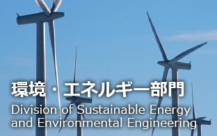 環境・エネルギー部門
