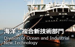 海洋・複合新技術部門