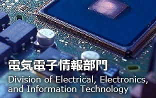 電気電子情報部門